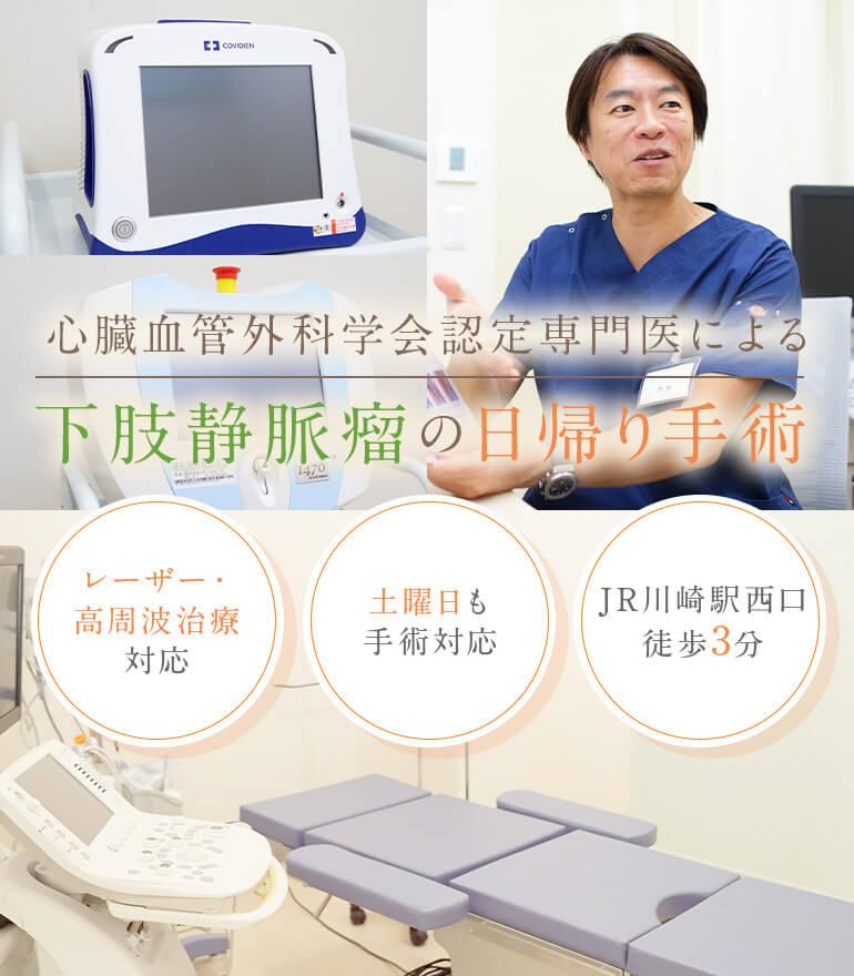 日本血管外科学会認定専門医による下肢静脈瘤の日帰り手術