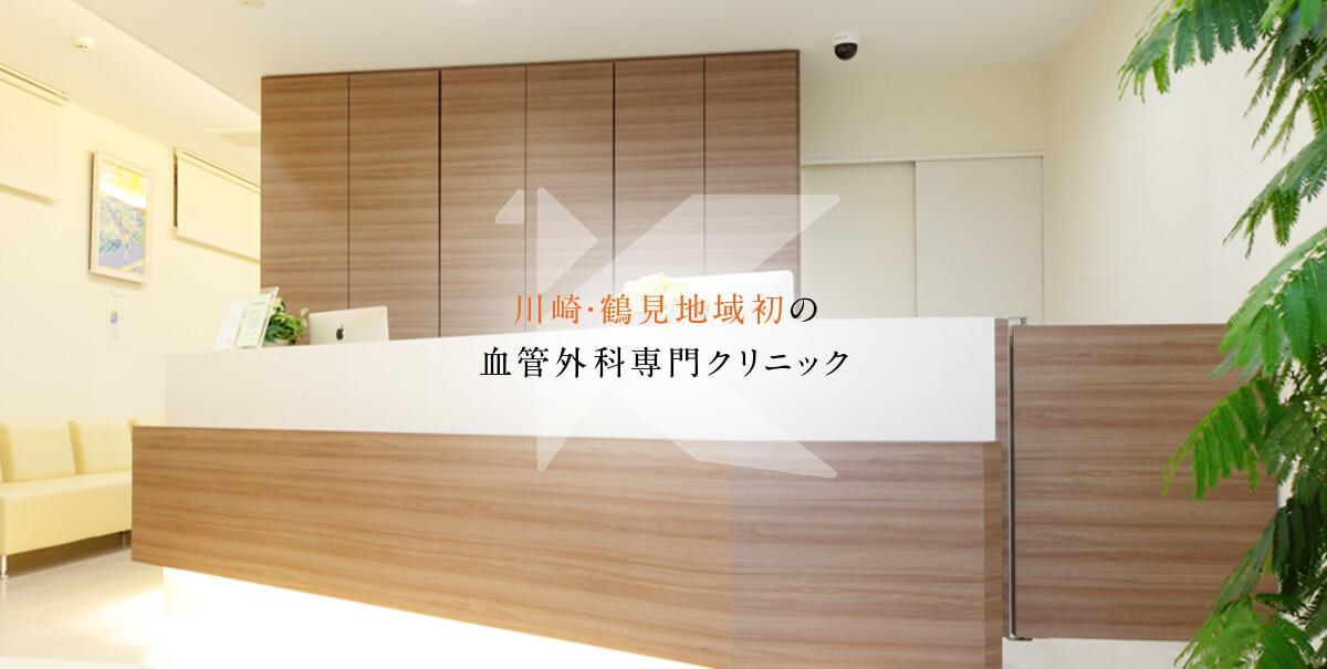 川崎・鶴見地域初の血管外科専門クリニック
