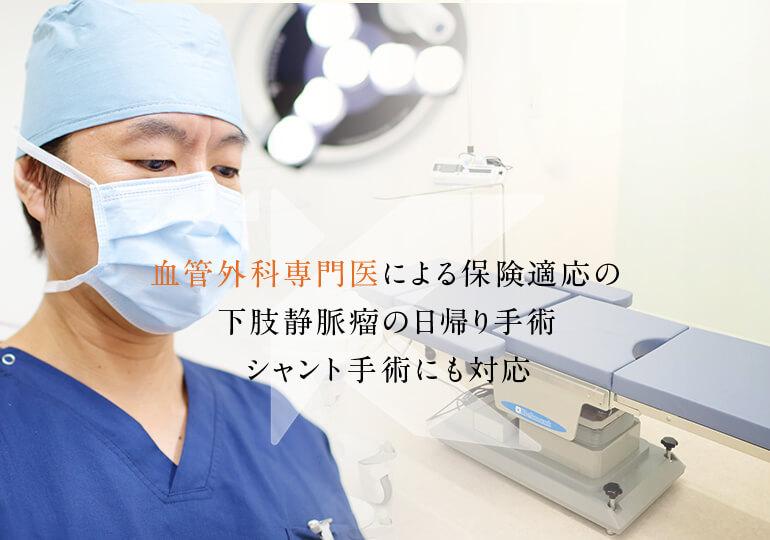 血管外科専門医による保険適応の下肢静脈瘤の日帰り手術シャント手術にも対応