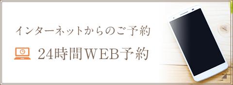 インターネットからのご予約 24時間WEB予約